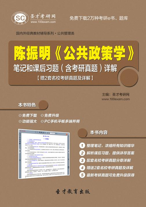 陈振明《公共政策学》笔记和课后习题(含考研真题)详解【赠2套名校考研真题及详解】