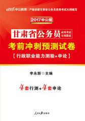 中公版·2017甘肃省公务员录用考试专用教材:考前冲刺预测试卷