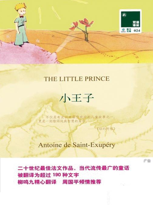 双语译林:小王子(附英文版1本)