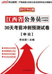 中公版·2017江西省公务员录用考试专用教材:30天考前冲刺预测试卷申论