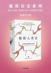极简历史系列:极简人类史+极简科学史+极简海洋文明史(共3册)