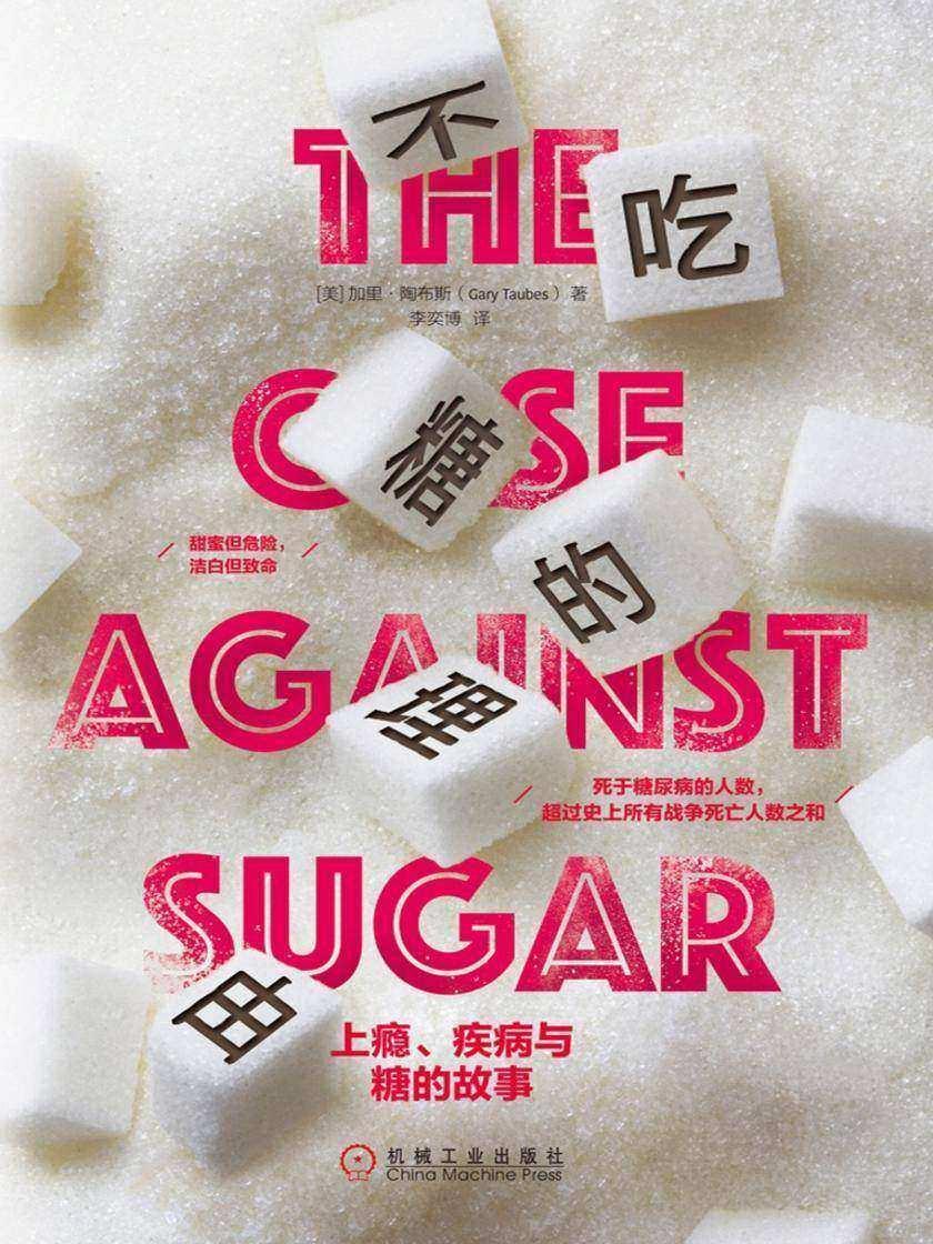 不吃糖的理由:上瘾、疾病与糖的故事