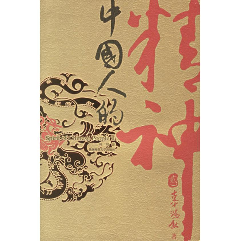 中国人的精神(全集)