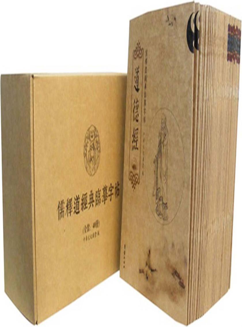 儒释道经典临摹字帖(全40册)