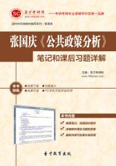 张国庆《公共政策分析》笔记和课后习题详解