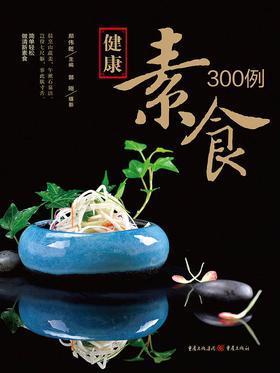 健康素食300例
