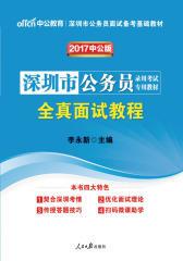 中公版·2017深圳市公务员录用考试专用教材:全真面试教程(二维码版)