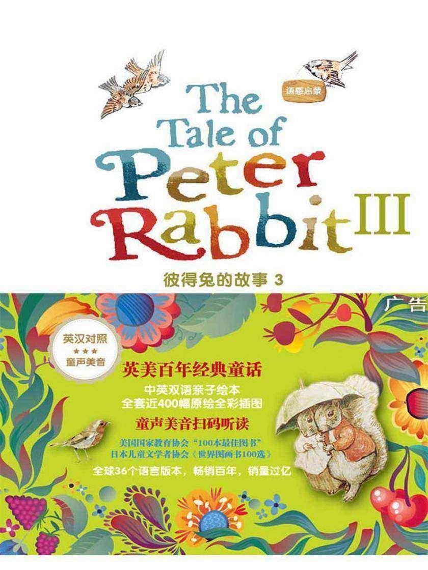 语感启蒙·彼得兔的故事3