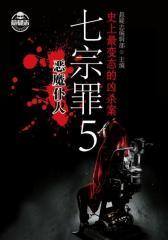 七宗罪5:恶魔仆人(文字版)