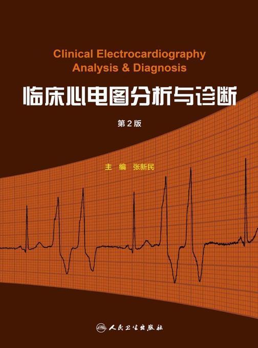 临床心电图分析与诊断(第2版)