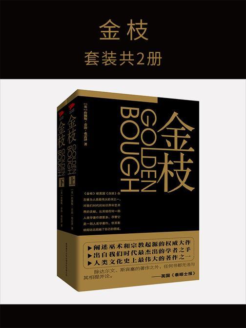 金枝(套装共2册)