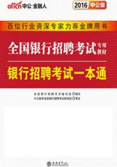 中公2016全国银行招聘考试专用教材:银行招聘考试一本通