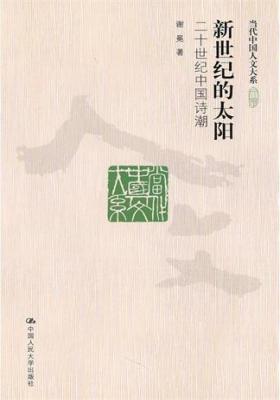 新世纪的太阳——二十世纪中国诗潮
