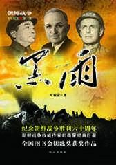朝鲜战争全景纪实(第三部):黑雨