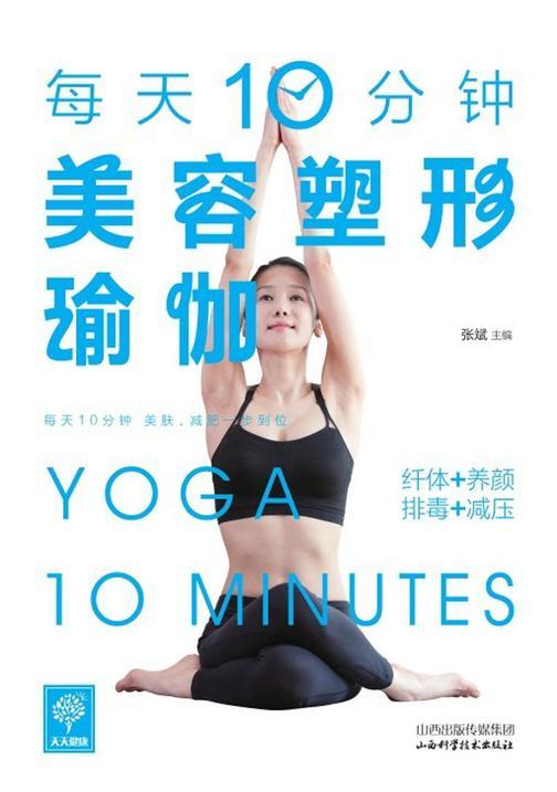 每天10分钟美容塑形瑜伽