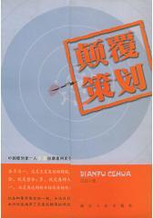 颠覆策划——中国策划  人王星经典案例实录(试读本)