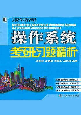 操作系统考研习题精析