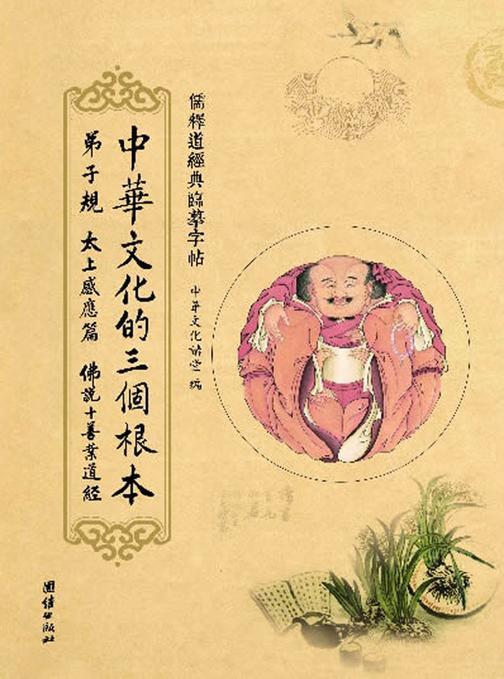 中华文化的三个根本——弟子规  太上感应篇  佛说十善业道经