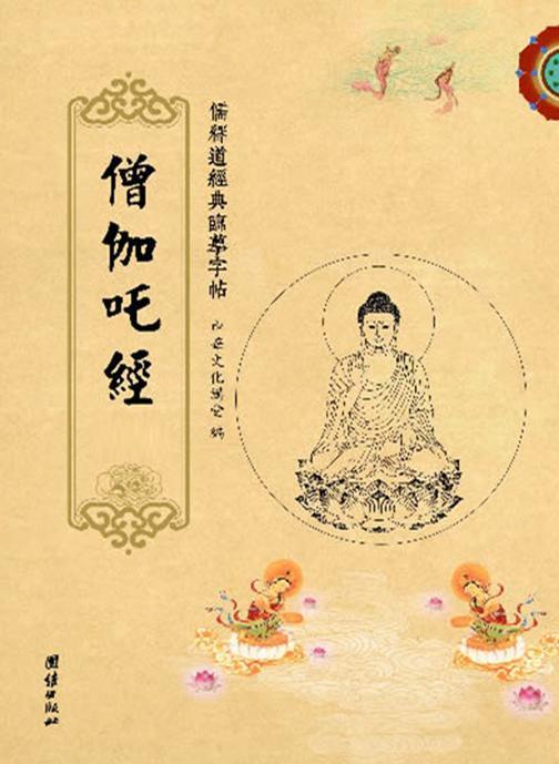僧伽吒经(全三册)