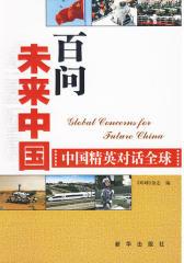 百问未来中国(试读本)