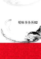 暧昧事务所02