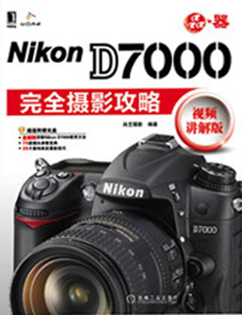 Nikon D7000完全摄影攻略(视频讲解版)(光盘内容另行下载,地址见书封底)(仅适用PC阅读)
