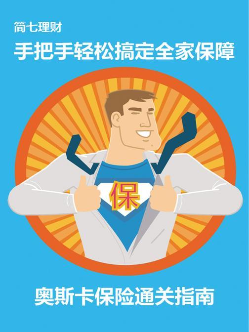 手把手轻松搞定全家保障—— 奥斯卡保险通关指南(简七理财)