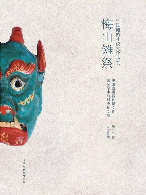 梅山傩祭:中国湖南新化傩文化国际学术研讨会论文集