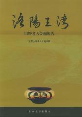洛阳王湾——考古发掘报告(仅适用PC阅读)