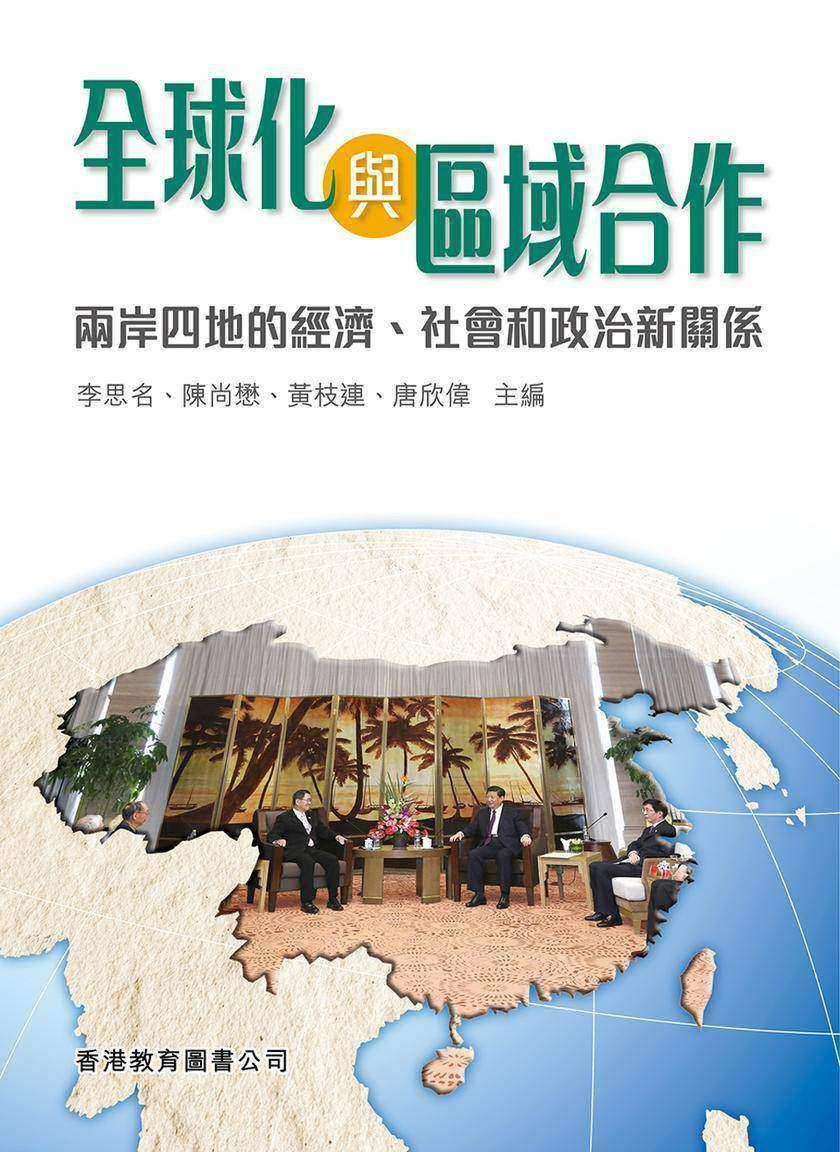 全球化與區域合作:兩岸四地的經濟、社會和政治新關係(仅适用PC阅读)