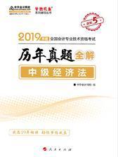 中级会计职称考试教材辅导2019 梦想成真 中华会计网校 中级经济法历年真题全解