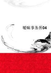 暧昧事务所04