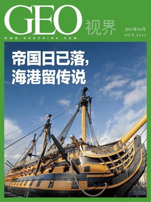帝国日已落,海港留传说——GEO视界(总第006期)