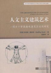 人文主义建筑艺术 —— 一项关于审美趣味演变历史的研究