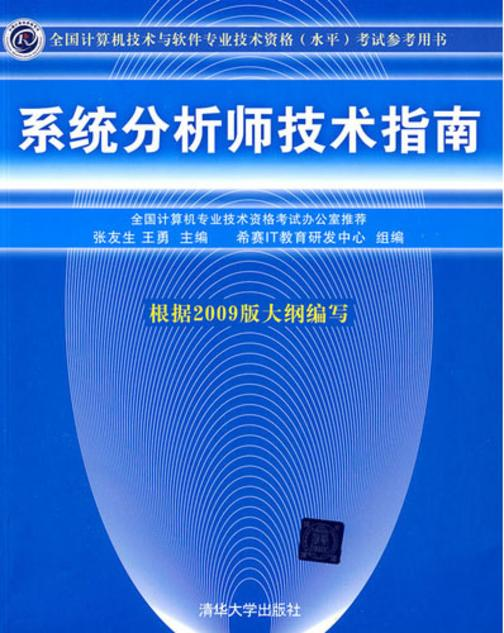 系统分析师技术指南