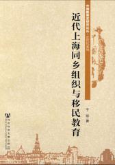 近代上海同乡组织与移民教育