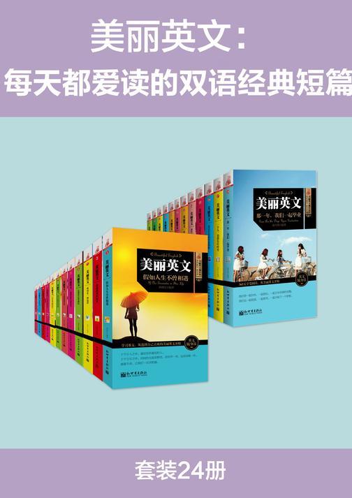 美丽英文:每天都爱读的双语经典短篇(套装24册)