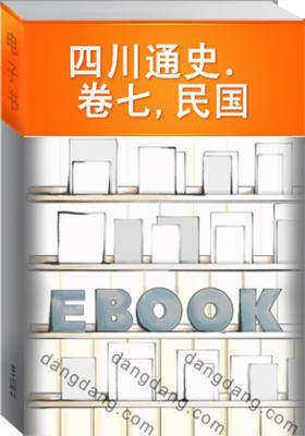四川通史.卷七,民国(仅适用PC阅读)