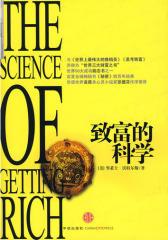 致富的科学(试读本)