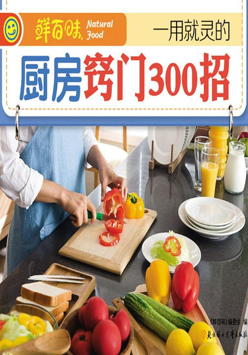 一用就灵的厨房窍门300招