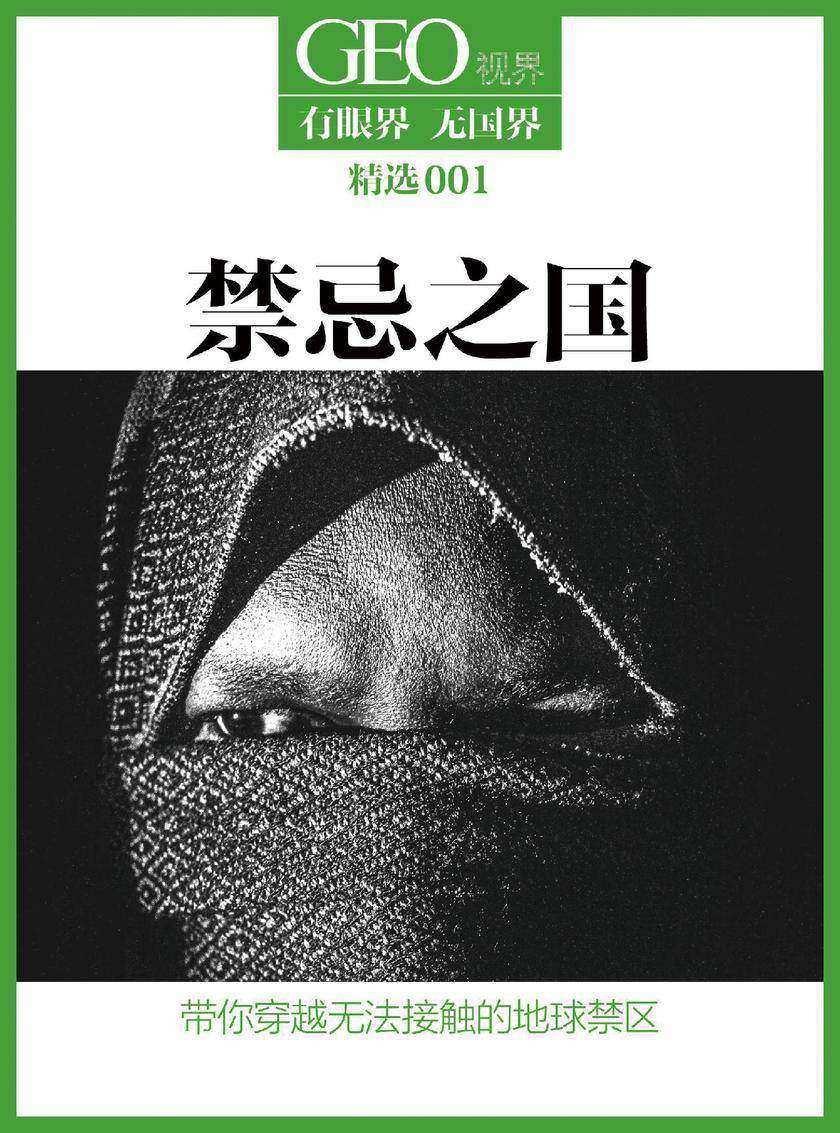 禁忌之国-GEO视界精选(总第002期)
