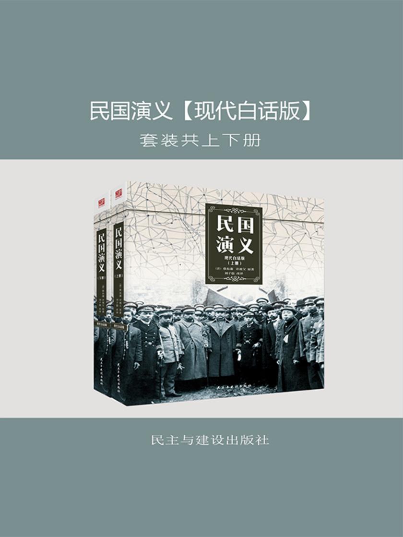 民国演义【现代白话版】(上下册)
