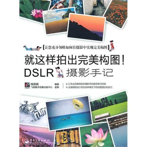 就这样拍出完美构图!:DSLR摄影手记