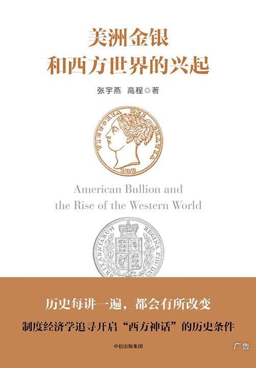 美洲金银和西方世界的兴起