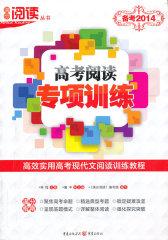 高考阅读专项训练(2011)(试读本)