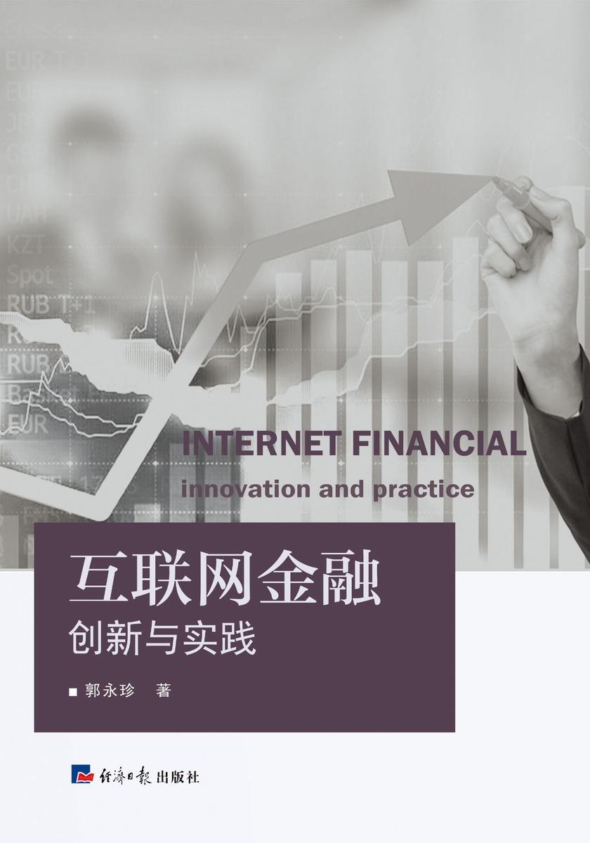 互联网金融创新与实践