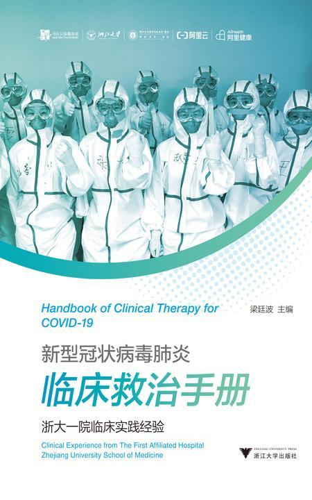 新型冠状病毒肺炎临床救治手册:浙大一院临床实践经验