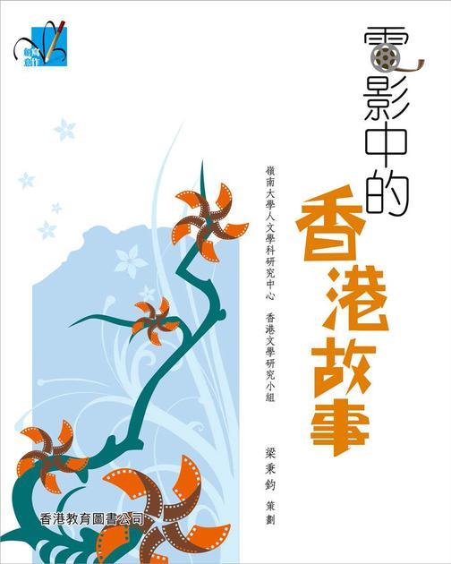 創意寫作系列:電影中的香港故事