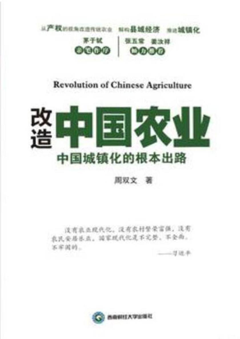 改造中国农业——中国城镇化的根本出路