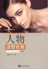 人物造型化妆(第2版)